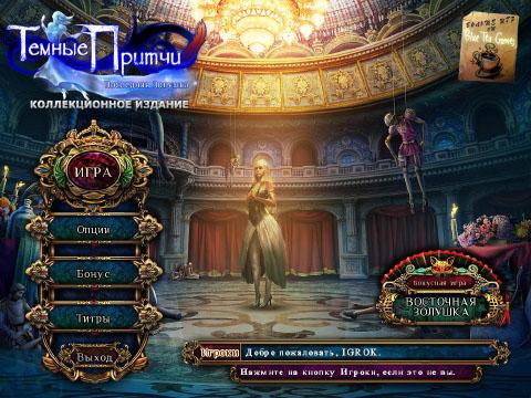 Темные Притчи: Последняя Золушка. Коллекционное издание | Dark Parables: The Final Cinderella. CE (Rus)