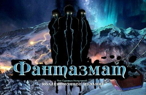 Фантазмат 2: Пик Суровых Испытаний. Коллекционное издание | Phantasmat 2: Crucible Peak CE (Rus)