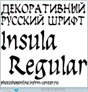 Декоративный русский шрифт Insula Regular