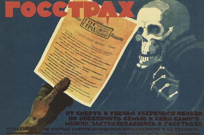 Страхование жизни. Реклама ГОССТРАХА на4-ой обложке журнала «Советское кино». 1926г.