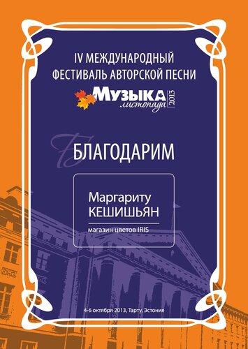 diplomy-blagodarnosty_Page_06.jpg