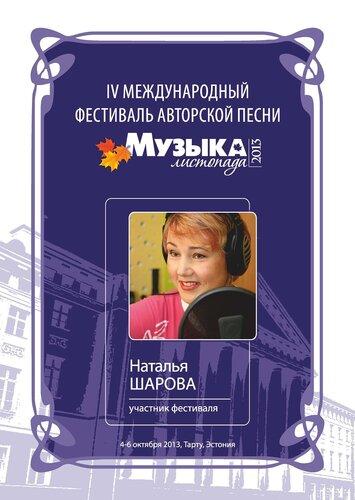 diplomy-uchastniky_Page_15.jpg