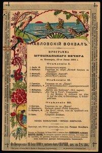 Павловский вокзал. 1891-07-13