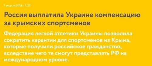 FireShot Screen Capture #2958 - 'Россия выплатила Украине компенсацию за крымских спортсменов' - freecrimea_com_ua_122920_2015_8_7_Rossiya_vyplatila_Ukraine_kompensatsiyu_za_krymskikh_sportsmenov.jpg