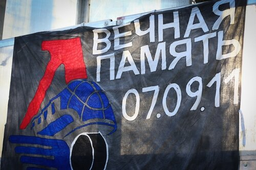 Турнир памяти ярославского «Локомотива» 2013