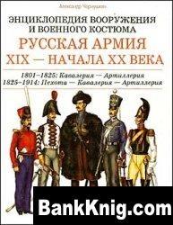 Книга Русская армия ХIX - начала ХХ века. 1801-1825