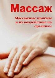 Книга Массажные приемы и их воздействие на организм