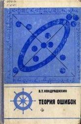 Книга Теория ошибок и ее применение к задачам судовождения