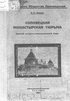 Книга Соловецкая монастырская тюрьма