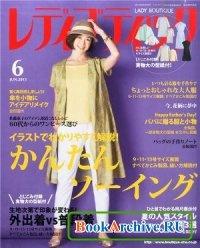 Книга Lady Boutique №6 2015