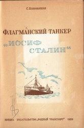 "Книга Флагманский танкер ""Иосиф Сталин"""