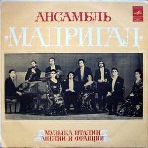 Мадригал - Музыка Италии, Англии и Франции (1975) [С10 06589-90]