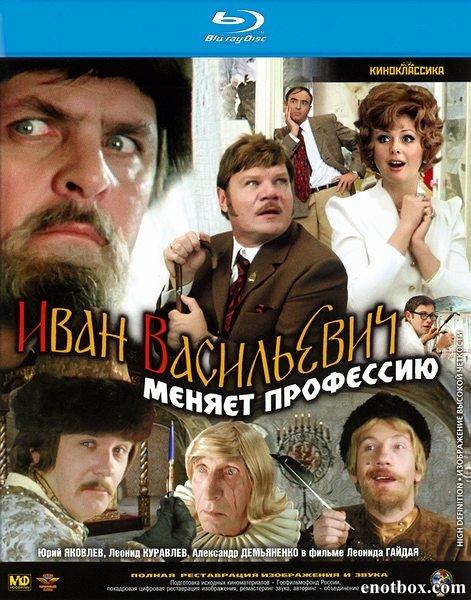 Иван Васильевич меняет профессию (1973/BD-Remux/BDRip/HDRip)
