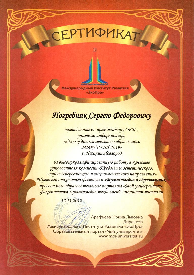 ФЕСТИВАЛЬ_2012_М.jpg