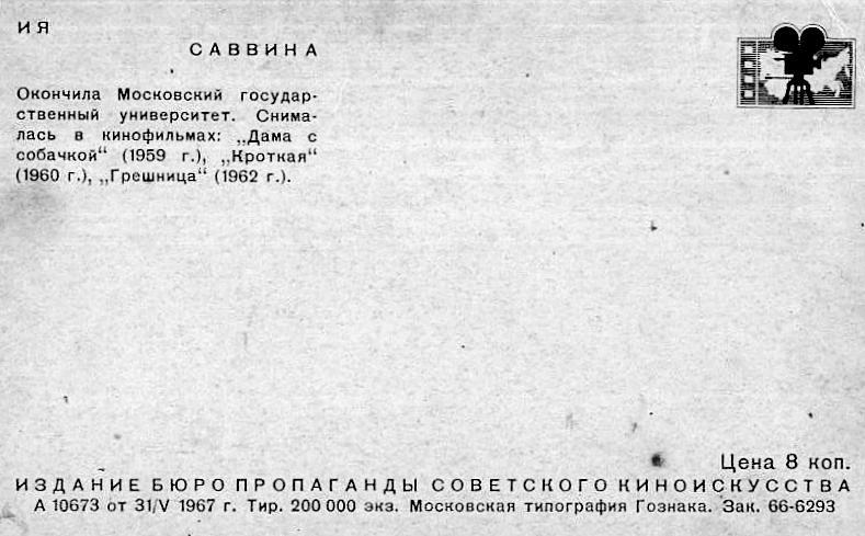 Ия Саввина, Актёры Советского кино, коллекция открыток