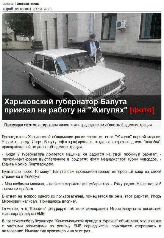 FireShot Screen Capture #046 - 'Харьковский губернатор Балута приехал на работу на _Жигулях_ - KP_UA' - kp_ua_kharkov_459870-kharkovskyi-hubernator-baluta-pryekhal-na-rabotu-na-zhyhuliakh.jpg