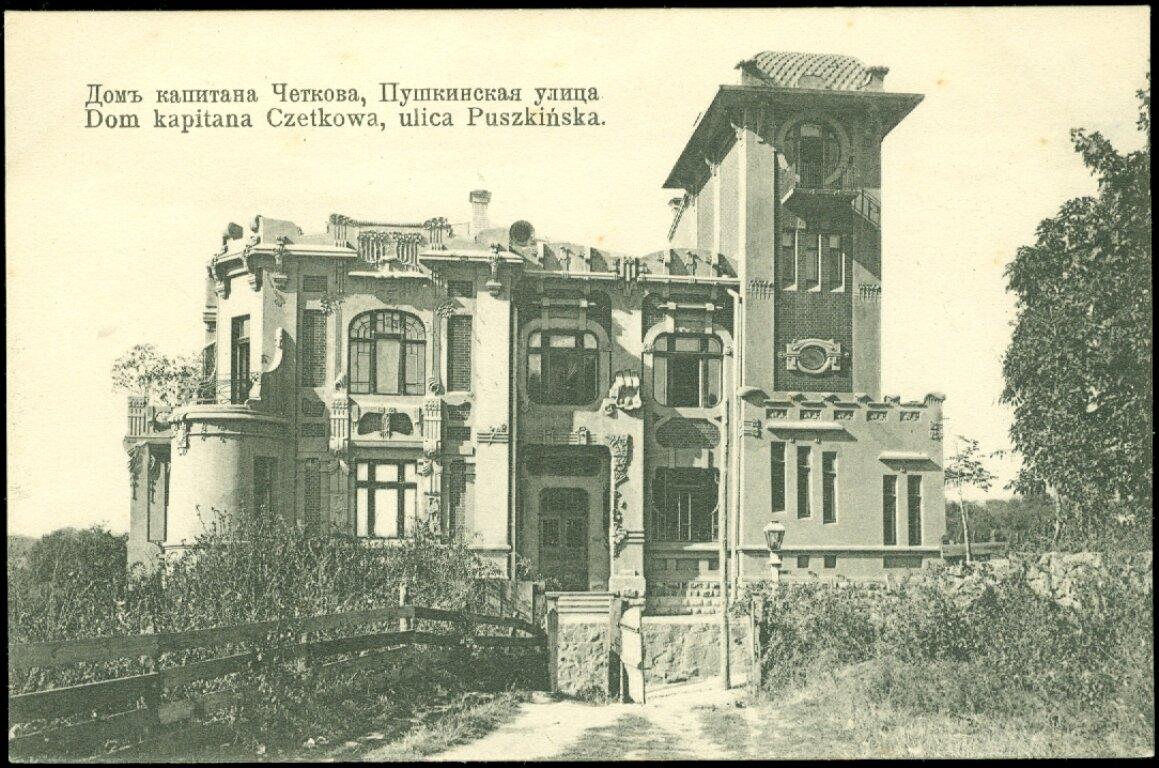 Домъ капитана Четкова, Пушкинская улица