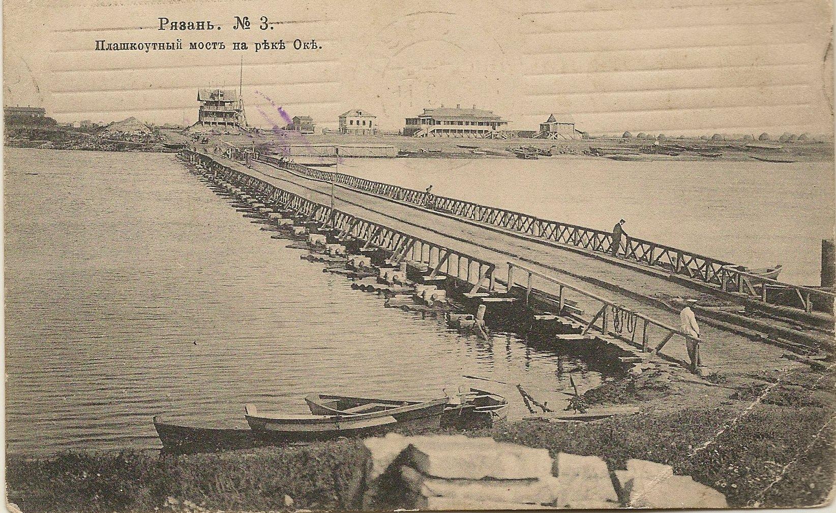 Плашкоутный мост на реке Ока к станции Рязань-Пристань Рязано-Владимирской узкоколейной дороги
