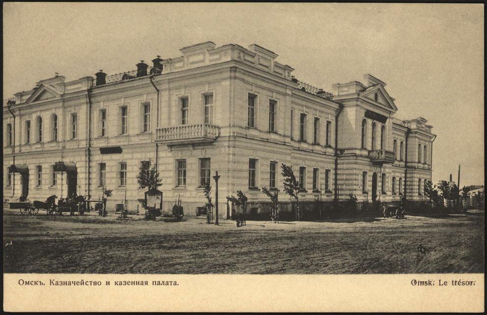 Омск. Казначейство и Казенная Палата.
