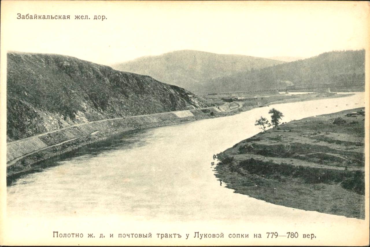 Полотно железной дороги и почтовый тракт у Луковой сопки на 779-780 версте