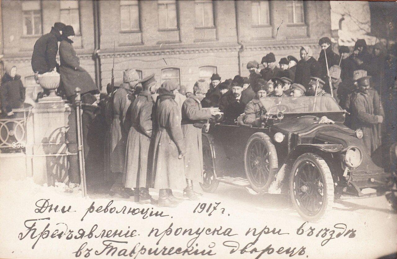 1917. Дни революции. Предьявление пропуска при въезде в Таврический дворец