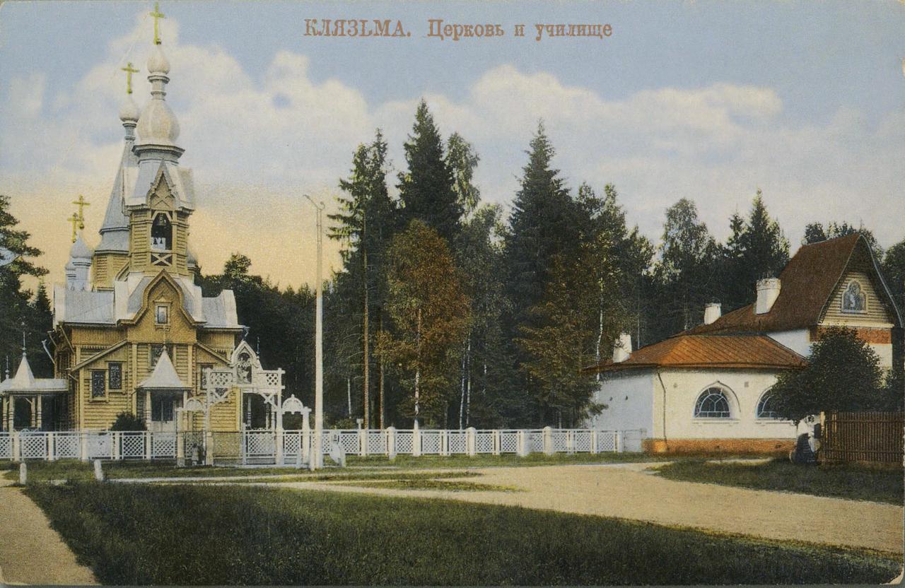 Окрестности Москвы. Клязьма. Церковь и училище