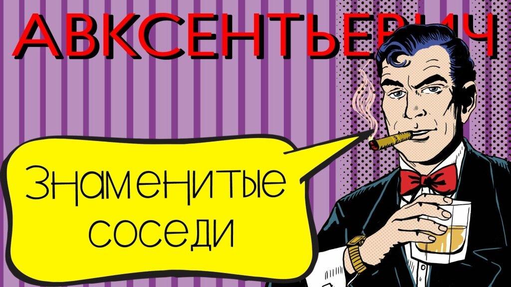 Авксентьевич10.jpg
