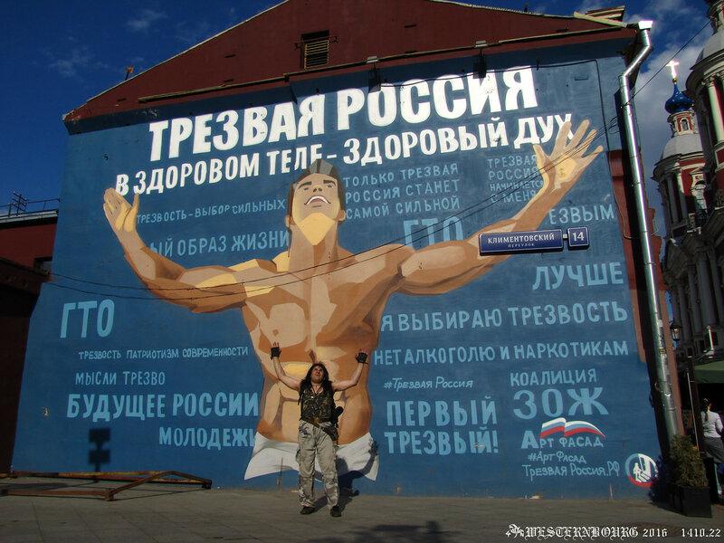 1410.22 Трезвая Россия