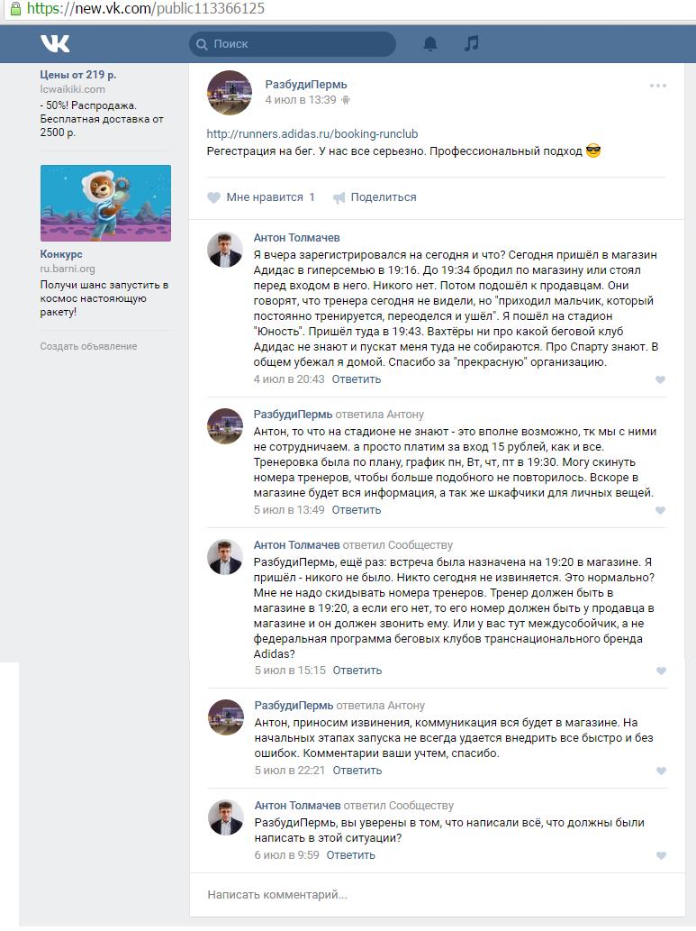 Адидас Пермь.png