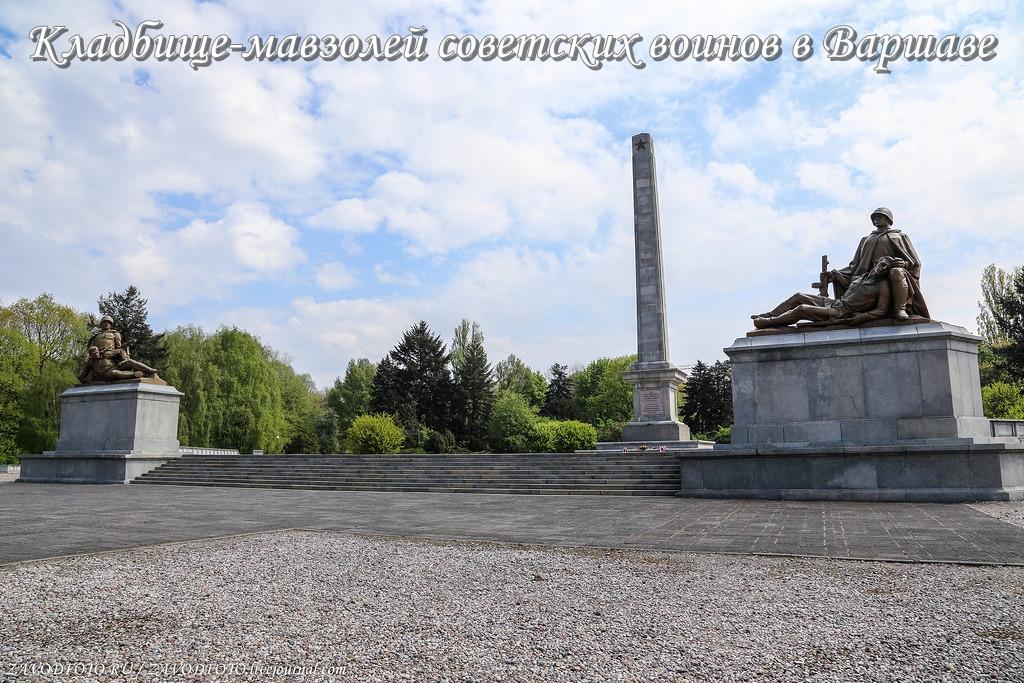 Кладбище-мавзолей советских воинов в Варшаве.jpg