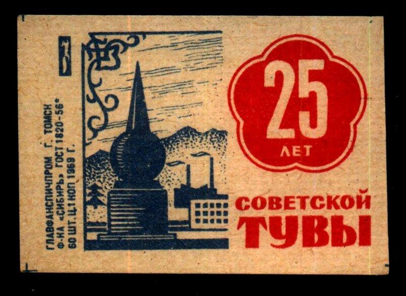 25 лет Тувы (Томск 1969).jpg