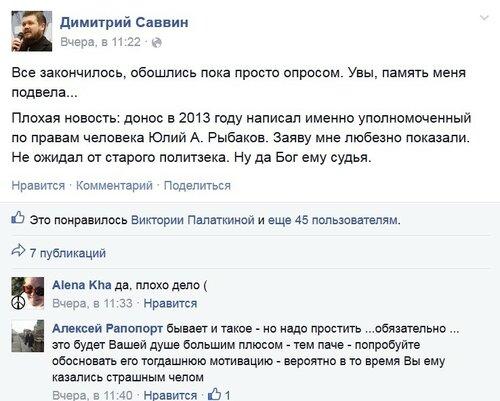 Саввин_Митя.jpg