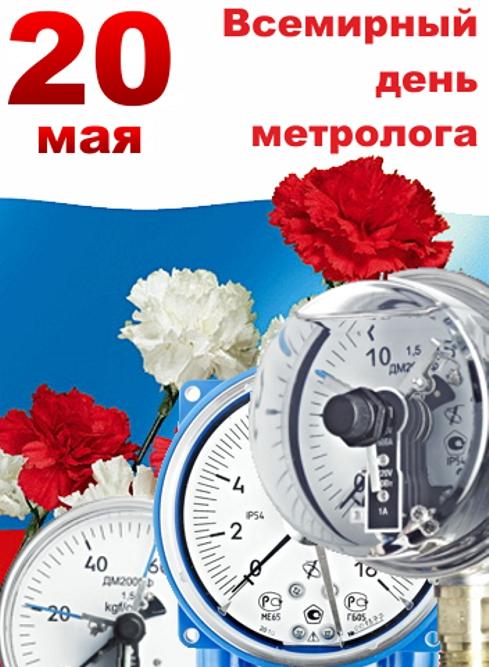 Открытки. День метрологии! 20 мая. Счетчики