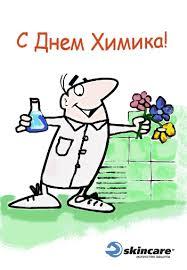 Химик – сокращённо от алхимик,  Маг, волшебник, ведьма, знахарь, врач