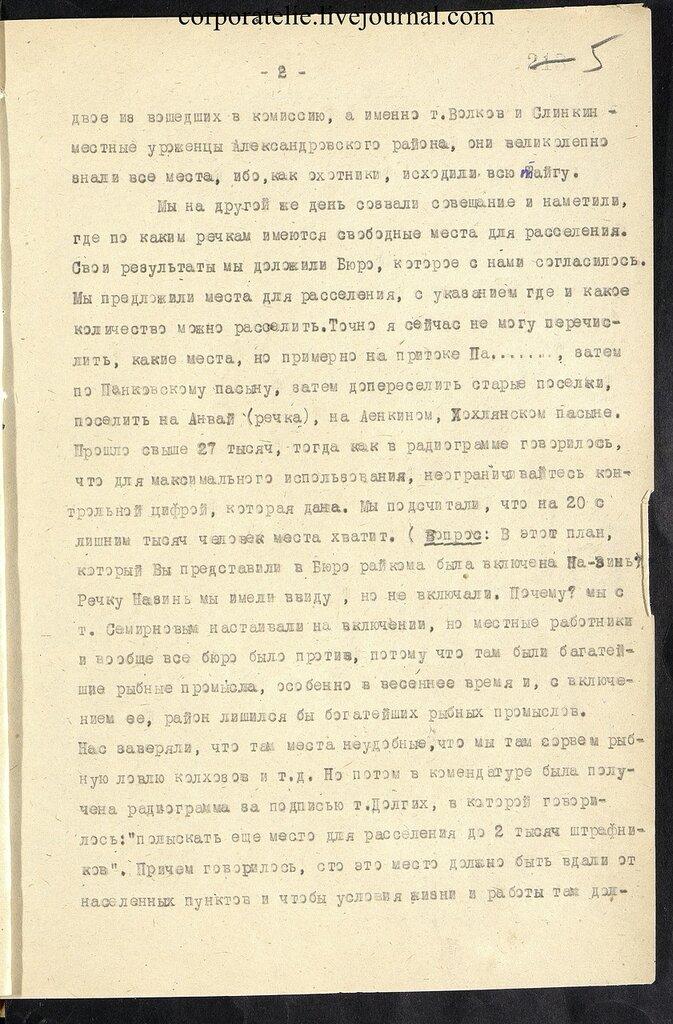 П-7, оп.1, д.626, 007.jpg