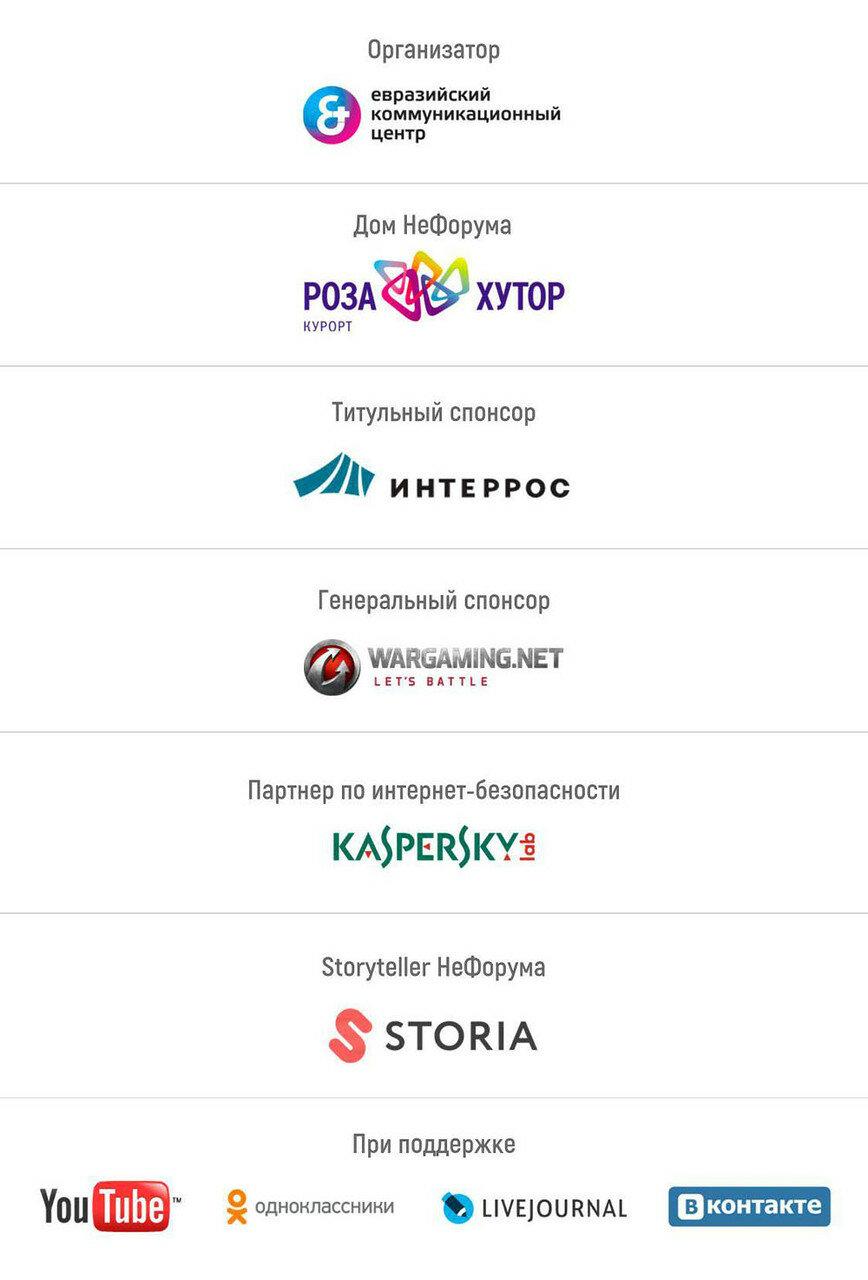 Спонсоры_НеФорума2017.jpg