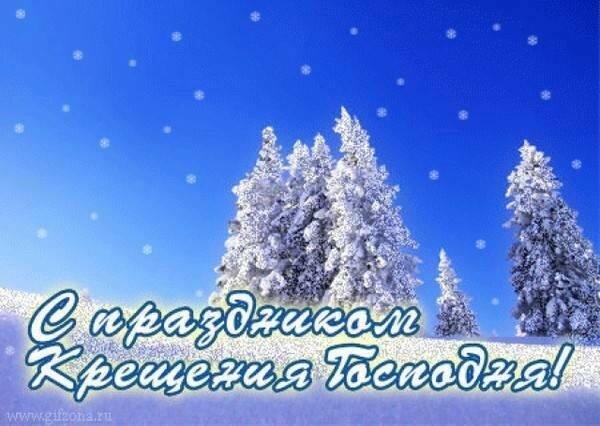Поздравления с 19 января