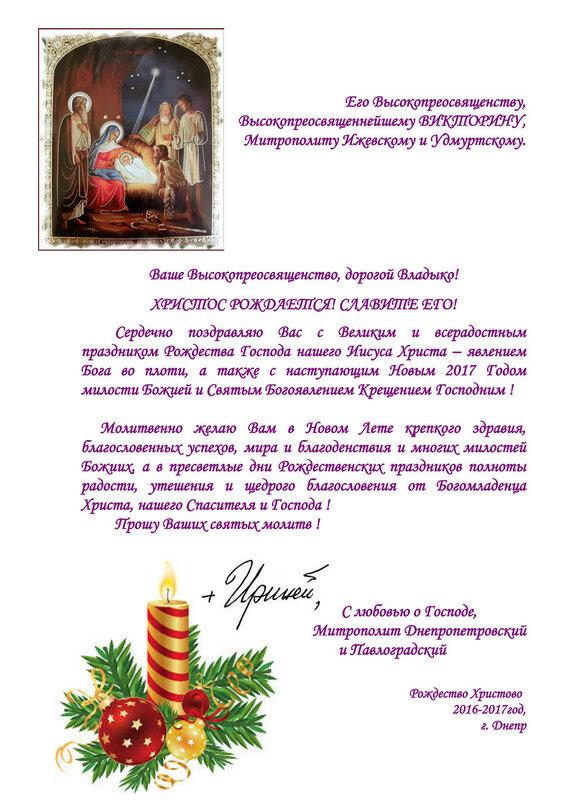 Поздравления архиепископа с рождеством