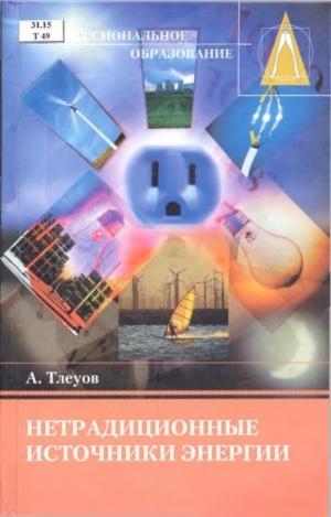 Нетрадиционные источники энергии - Тлеуов А.Х.