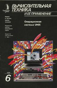 Журнал: Вычислительная техника и её применение - Страница 2 0_144716_7da58a34_orig
