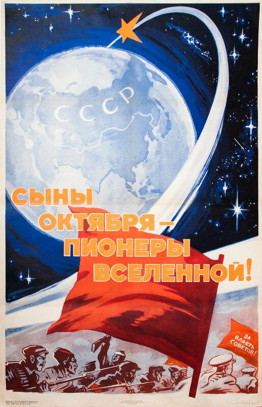 «Сыны октября — пионеры вселенной!» Худ. Е. Соловьев, Ред. В. Рукавишников. - М. Изогиз, 1961.