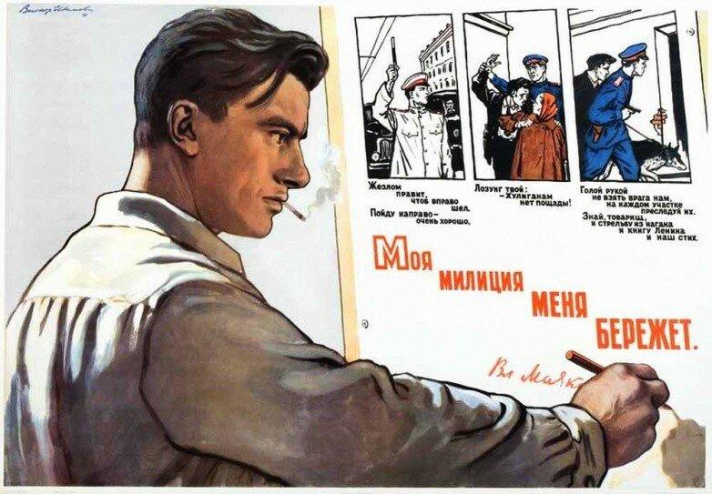 МОЯ МИЛИЦИЯ МЕНЯ БЕРЕЖЁТ. 1956