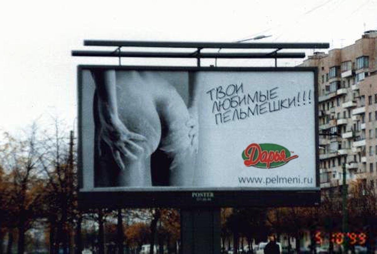 v-moskve-na-reklamnom-porno