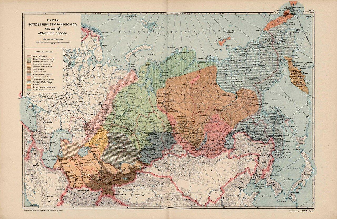 15.  Карта естественно-географических областей Азиатской России