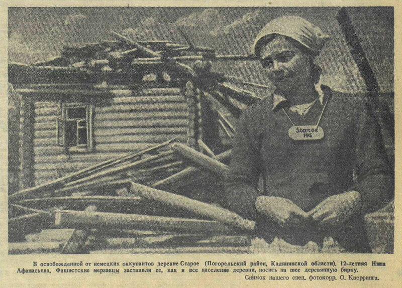 «Красная звезда», 27 августа 1942 года, русские женщины в немецком плену