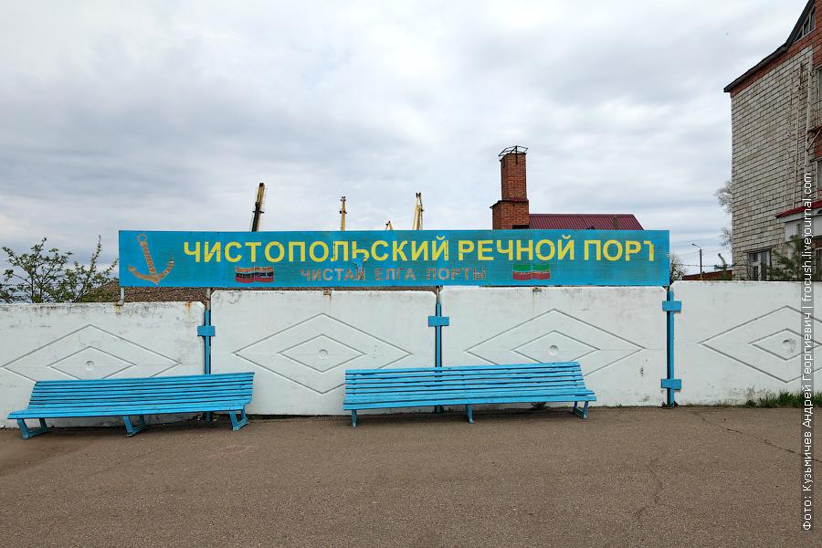 Чистопольский речной порт