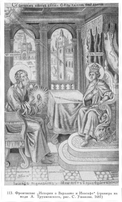 Варлаам и Иосаф.jpg