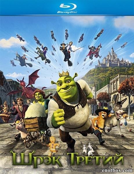 Шрек Третий / Shrek the Third (2007/BDRip/HDRip)