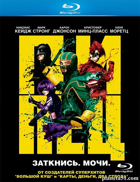 Пипец / Kick-Ass (2010/HDRip/BDRip)