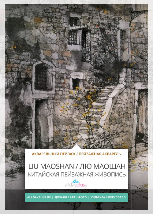 Liu Maoshan / Лю Маошан. Пейзаж-архитектура-графика-акварель.